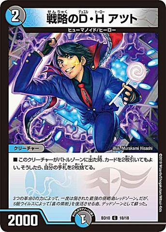 【売切】 [C] 戦略のD・H アツト (BD10-18/虹)