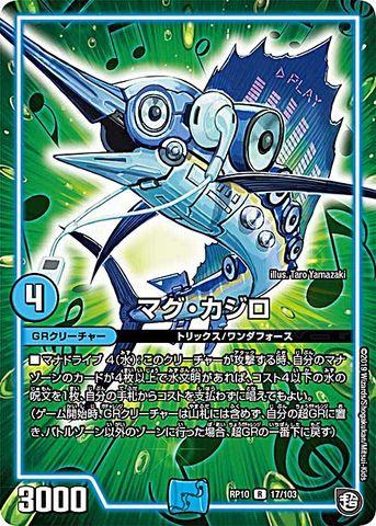 [R] マグ・カジロ (RP10-17/水)