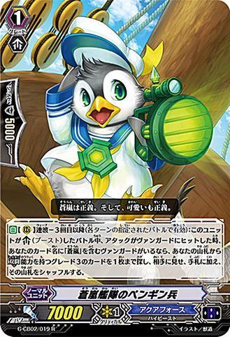 蒼嵐艦隊のペンギン兵 R GCB02/019(アクアフォース)