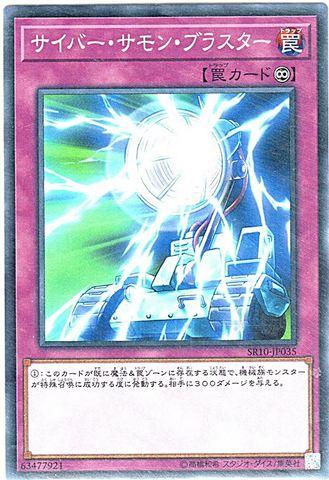 [N] サイバー・サモン・ブラスター (2_永続罠/SR10-JP035)