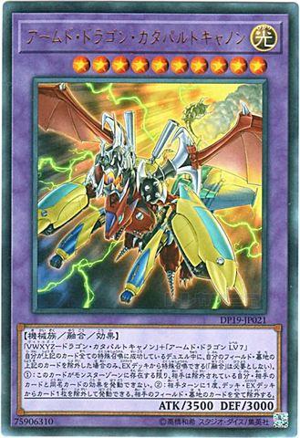 アームド・ドラゴン・カタパルトキャノン (Ultra/DP19-JP021)5_融合光10