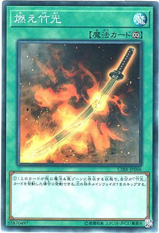 [N-R] 燃え竹光 (1_永続魔法/CIBR-JP066)