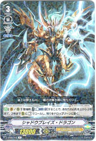 シャドウブレイズ・ドラゴン R VBT04/026(シャドウパラディン)