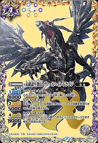 【売切】 [XX] 未確認生態02 ヴァールハイト・ドラゴン XX (BS55-XX03/白)