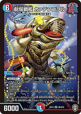 [SR] 劇場戦艦 カァテンコヲル (EX14-S6/虹)