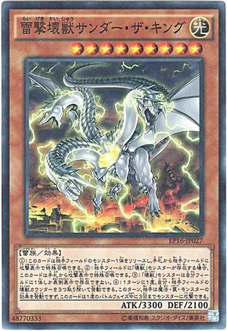 [Super] 雷撃壊獣サンダー・ザ・キング (3_光9/EP16-JP027)