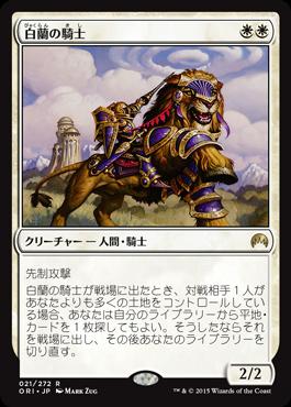 白蘭の騎士/Knight of the White Orchid/ORI-021/R/白