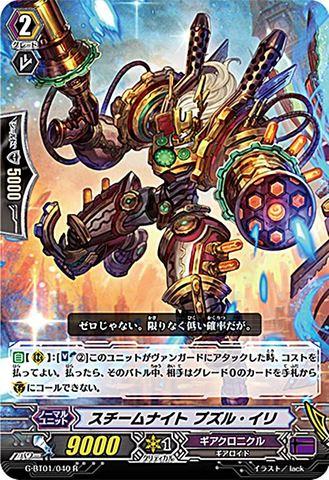 スチームナイト プズル・イリ R GBT01/040(ギアクロニクル)