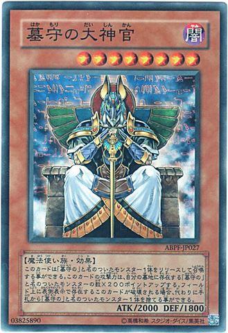 墓守の大神官 (Super)3_闇8