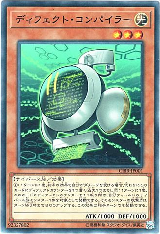 [N] ディフェクト・コンパイラー (3_光3/CIBR-JP001)