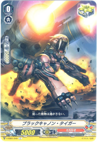 ブラックキャノン・タイガー C VEB01/040(たちかぜ)