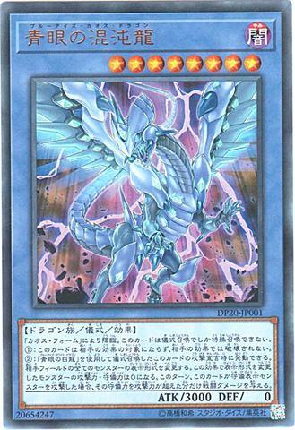 青眼の混沌龍 (Ultra/DP20-JP001)青眼4_儀式8