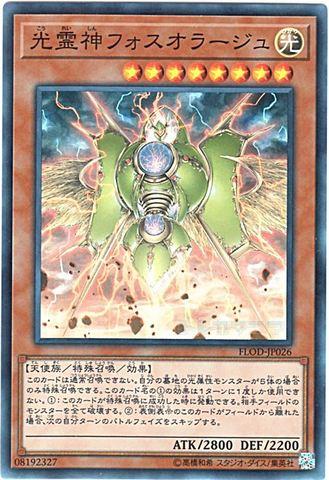 光霊神フォスオラージュ (Super/FLOD-JP026)青眼7_S/光9