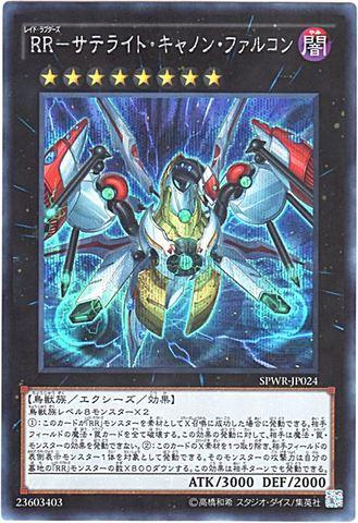 [Secret] RR-サテライト・キャノン・ファルコン (6_X/闇8/SPWR-JP024?)