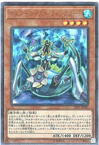 [Ultra] オルターガイスト・フィジアラート (3_水4/20PP-JP005)