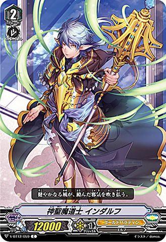 神聖魔道士 インダルフ C VBT12/059(ゴールドパラディン)