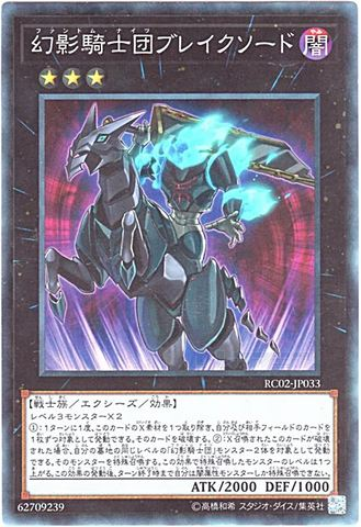 [Collectors] 幻影騎士団ブレイクソード (6_X/闇3/RC02-JP033)