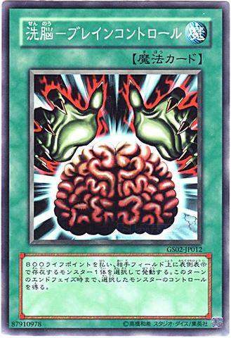 洗脳-ブレインコントロール (N)1_通常魔法
