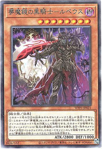 夢魔鏡の黒騎士-ルペウス (Rare/WPP1-JP021)・WPP1_3_闇8