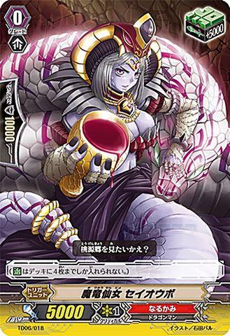 魔竜仙女セイオウボ TD06/018(なるかみ)