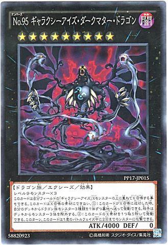 No.95 ギャラクシーアイズ・ダークマター・ドラゴン (Normal)6_X/闇9