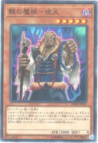 骸の魔妖-夜叉 (N/N-P/DBHS-JP031)魔妖3_闇5