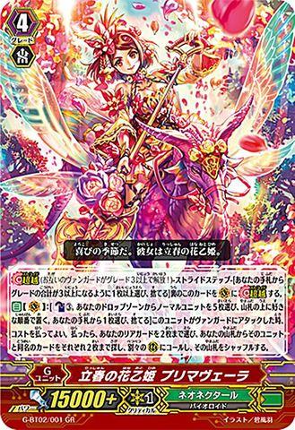 立春の花乙姫 プリマヴェーラ GR GBT02/001(ネオネクタール)