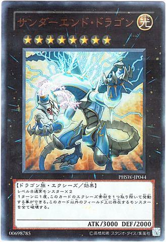 サンダーエンド・ドラゴン (Ultra)6_X/光8