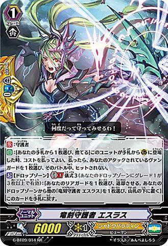竜刻守護者 エスラス RR GBT09/014(シャドウパラディン)