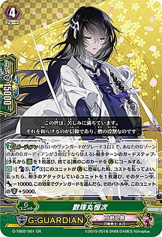 数珠丸恒次 GR GTB02/001(刀剣乱舞)