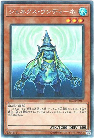 ジェネクス・ウンディーネ (Collectors/RC02-JP017)3_水3