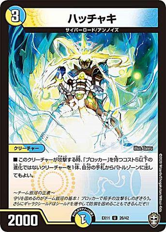 【売切】 [UC] ハッチャキ (EX11-26/虹)