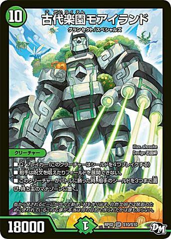 【売切】 [SR] 古代楽園モアイランド (RP02-S10/自然)
