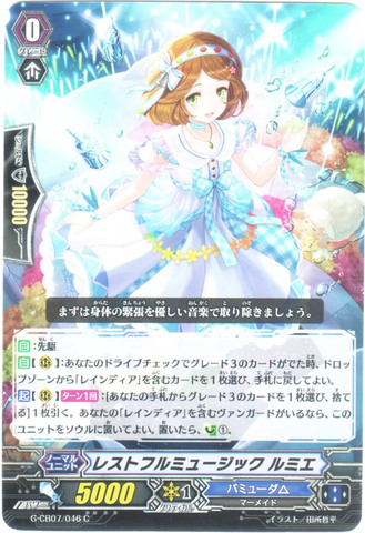レストフルミュージック ルミエ C GCB07/046(バミューダ△)