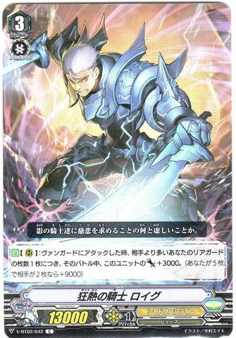 狂熱の騎士 ロイグ C VBT02/042(シャドウパラディン)
