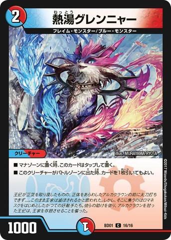 【売切】 [C] 熱湯グレンニャー (BD01-16/虹)