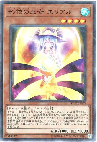 [Super] 影依の巫女 エリアル (3_水4/SD37-JP003)