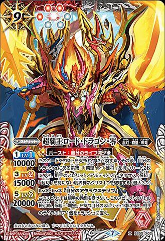 【売切】 [X] 超覇王ロード・ドラゴン・零 X (BS55-X02/赤)