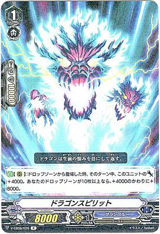 ドラゴンスピリット R VEB08/026(グランブルー)