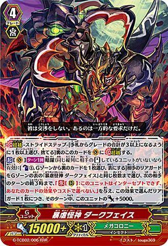 暴虐怪神 ダークフェイス RRR GTCB02/006(メガコロニー)