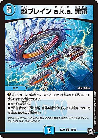 [UC] 超ブレイン a.k.a. 発電 (EX07-23/水)