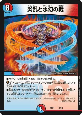 【売切】 [-] 炎乱と水幻の裁 (BD01-07/虹)