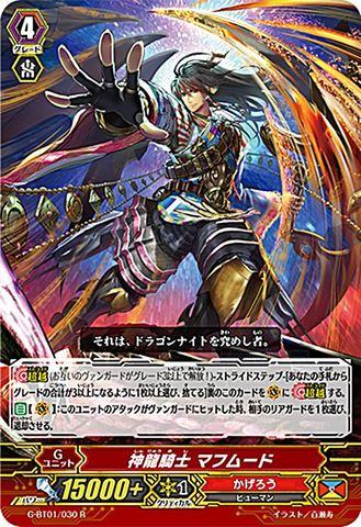 神龍騎士 マフムード R GBT01/030(かげろう)