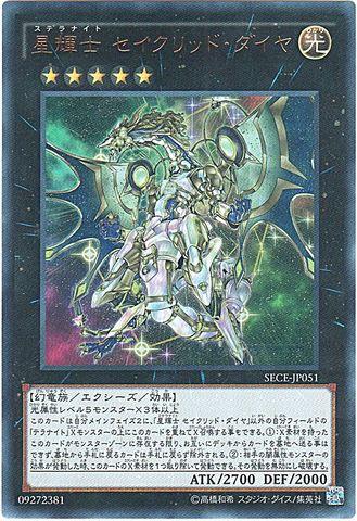 星輝士 セイクリッド・ダイヤ (Ultra/SECE-JP051)6_X/光5