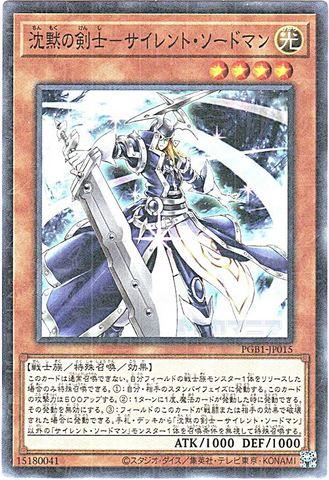 [Mil-] 沈黙の剣士-サイレント・ソードマン (・PGB1_3_光4/PGB1-JP015)