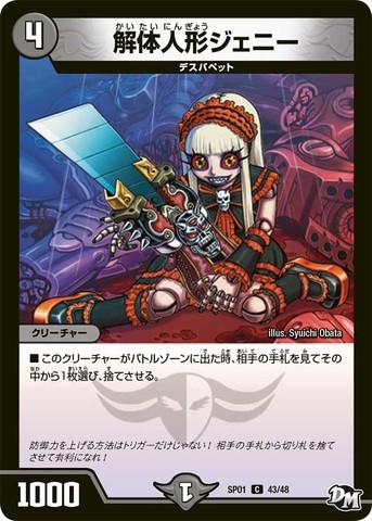 【売切】 [C] 解体人形ジェニー (SP01-43/闇)