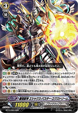 最強獣神 エシックス・バスター・エクストリーム BT13/003(ノヴァグラップラー)