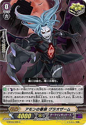 アモンの眷族 グラオザーム C GBT03/099(ダークイレギュラーズ)