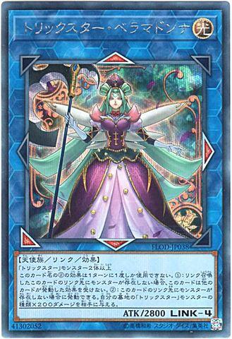 トリックスター・ベラマドンナ (Secret/FLOD-JP038)8_L/光4