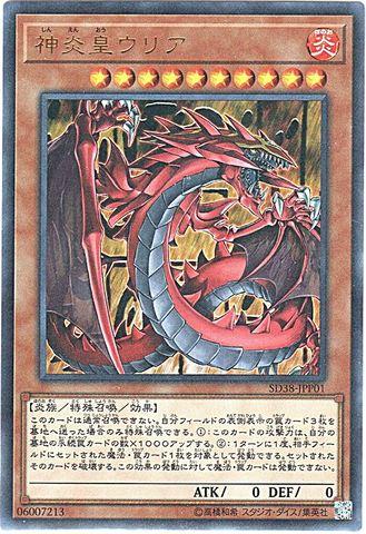 [Ultra] 神炎皇ウリア (幻魔3_炎10/SD38-JPP001)
